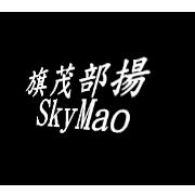 旗茂部揚SkyMao